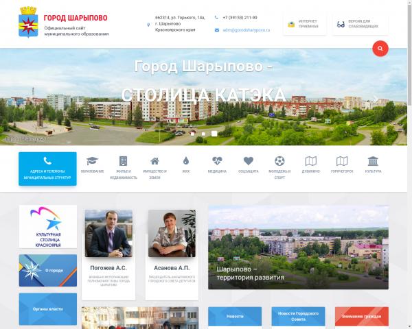 Сайт gorogsharypovo.ru
